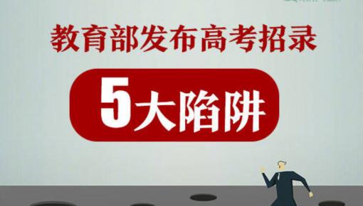 轉發提醒!教育部發布高考招錄5大陷阱