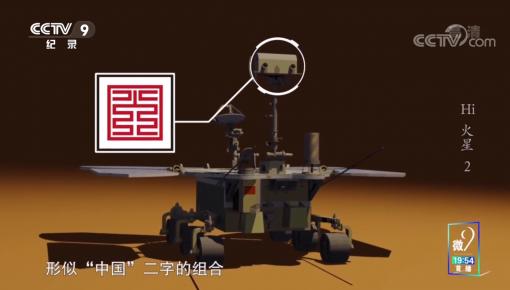 """《Hi,火星》:""""天問一號""""發射記(2)"""