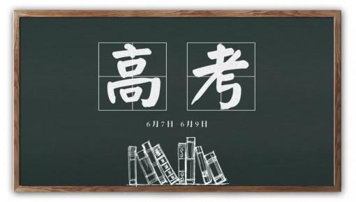 吉林省2020年普通高校招生录取时间表公布