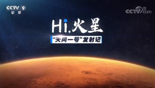"《Hi,火星》:""天问一号""发射记(3)"