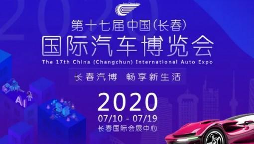 长春汽博会今日开幕,7条公交线路可直达