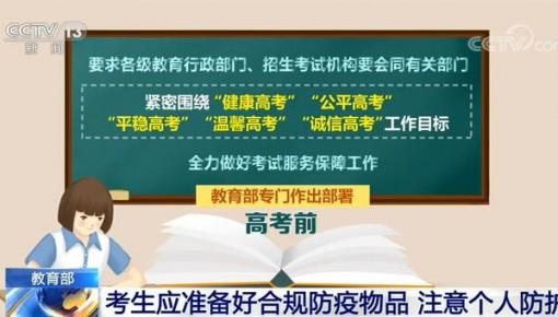 教育部提醒考生應準備好合規防疫物品 注意個人防護