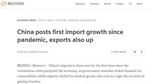 """【中国那些事儿】6月进出口双双""""转正"""" 外媒:后疫情时期中国外贸回升超预期"""