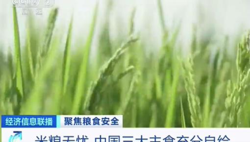 """联合国警告:前所未有的粮食危机在逼近!一组数据告诉你,端牢""""中国饭碗""""有底气!"""