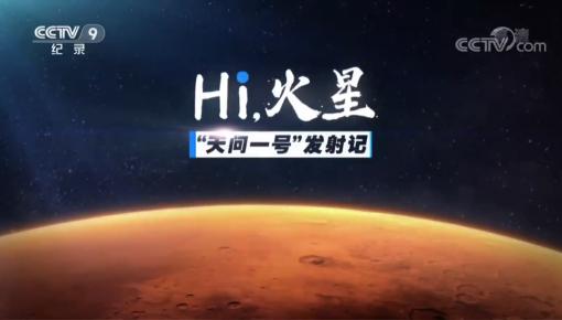 "《Hi,火星》:""天问一号""发射记(9)"