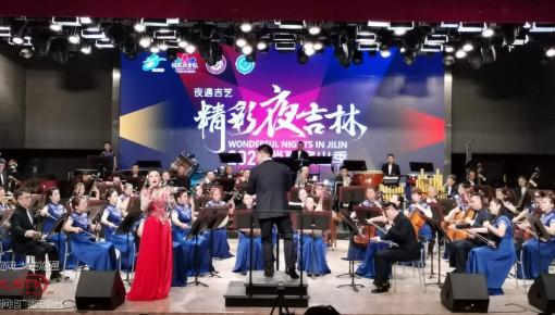 精彩夜吉林丨民族音乐会磅礴奏响