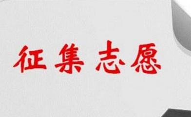 吉林省2020年普通高校对口招生征集志愿时间调整