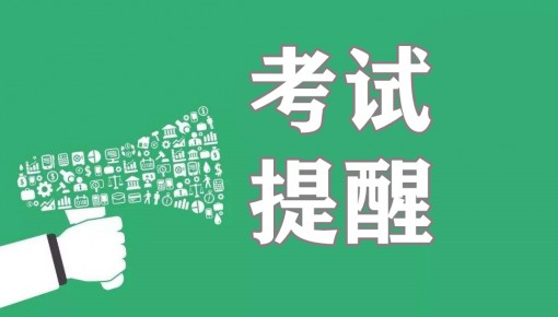 吉林省教育考试院发布重要提醒!