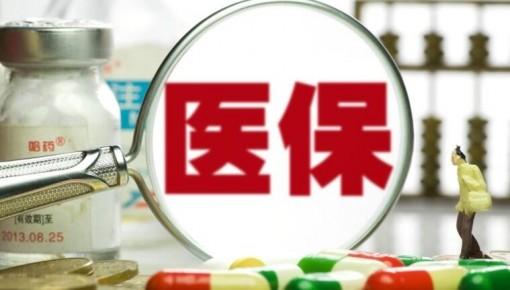 新冠肺炎相关用药可纳入今年医保目录