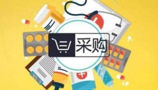第三批国家药品集中采购正式开标 拟中选产品平均降价53%
