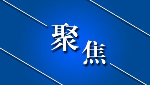 """長春新區推進""""五大任務""""  打造東北全面振興全方位振興重要增長極"""