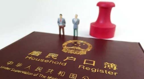 吉林省戶籍制度改革新政來了!
