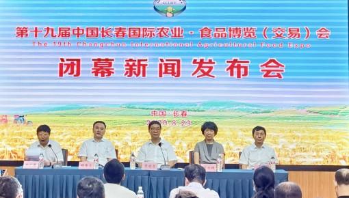 五大成果彰顯第十九屆長春農博會對農業高質量發展的引領作用