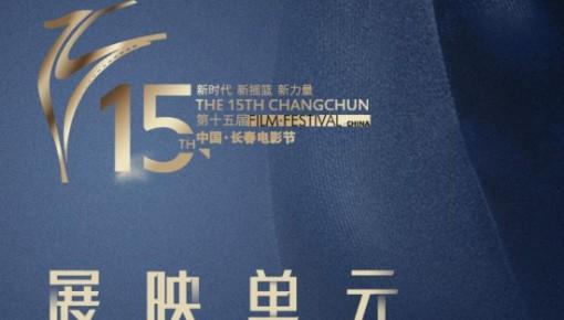 第十五屆中國長春電影節展映單元已開票!采取網絡實名售票