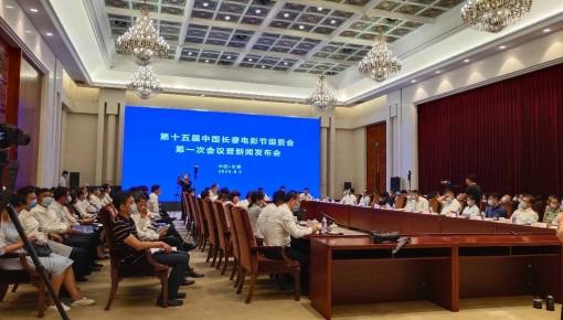 定了!第十五届中国长春电影节将于9月5日举行