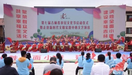 助力鄉村振興 建設幸福吉林 第七屆吉林省農民文化節正式啟動