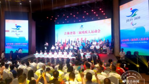 吉林省第三屆殘疾人運動會隆重開幕 全省326名運動員將角逐田徑等4個大項約140個小項的比賽