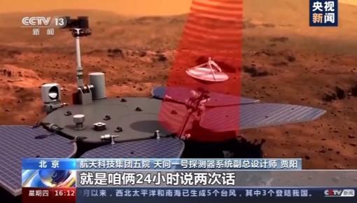 """VR模擬駕駛、會""""思考""""的火星車……""""天問一號""""離不開這些讓人豎大拇指的設計!"""