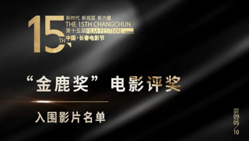 第15屆中國長春電影節入圍影片名單公布