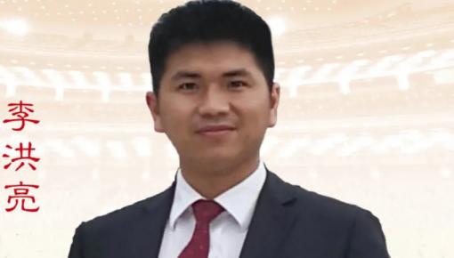 李洪亮:民法典實施助推農村產業興旺
