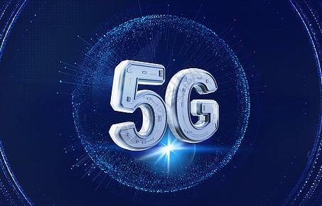 北京實現5G獨立組網全覆蓋