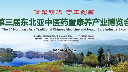 第三届东北亚中医药暨康养产业博览会20日启幕 长春农博园免费观展