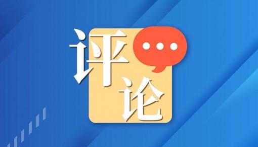 【地评线】南方网评:全面推进健康中国建设 铺就人民幸福路