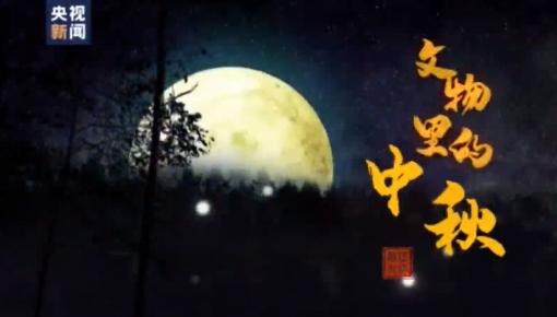 文物里的中秋丨明朝如何賞月?湖北省博物館@你