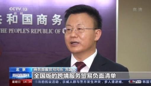 商務部:服務貿易成為穩定經濟預期的新支撐