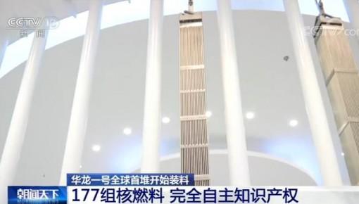 177組核燃料 我國自主三代核電華龍一號全球首堆開始裝料