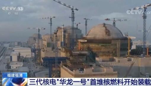 """我國自主研制的三代核電""""華龍一號""""首堆核燃料開始裝載"""