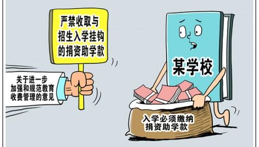 五部門規范教育收費:嚴禁收取與招生入學掛鉤的捐資助學款