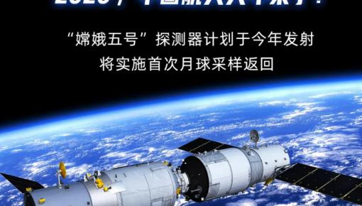 """新一代載人飛船""""新""""在哪?太空請回答!"""