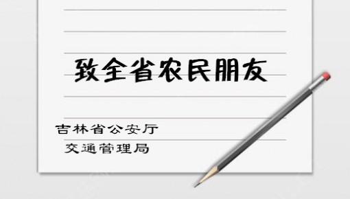 吉林省公安廳交通管理局致全省農民朋友的一封信