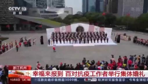 幸福來報到!浙江杭州百對抗疫工作者舉行集體婚禮