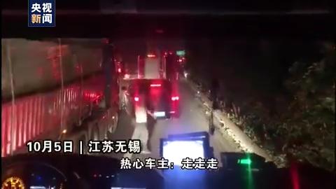 消防車高速救援被堵半小時 熱心司機下車疏導交通