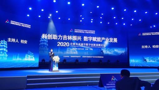 2020吉浙未来城市数字创新高峰论坛在长春召开