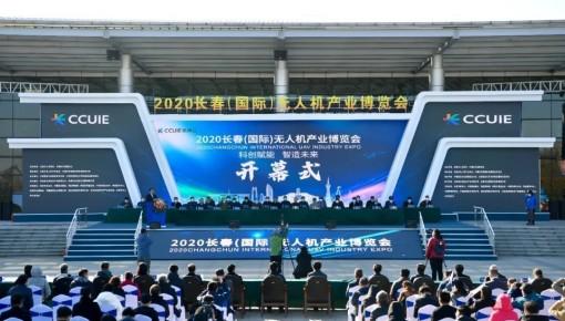 靓爆镜+超震撼!2020长春(国际)无人机产业博览会重磅开幕