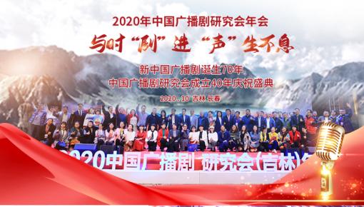 廣播劇人大聯歡,2020中國廣播劇年會盛典全紀錄?