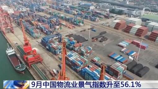 9月中國物流業景氣指數升至56.1%
