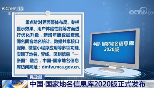 民政部:中國·國家地名信息庫2020版正式發布