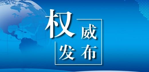 中共中央宣传部将举行党的十九届四中全会新闻发布会