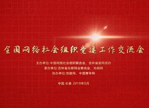 为网络社会组织发展注入红色力量