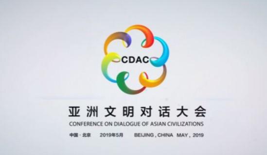 亚洲文明对话大会2019北京共识(全文)