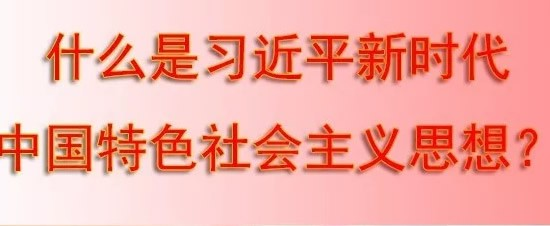 什么是習近平新時代中國特色社會主義思想?