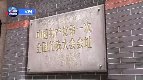习近平同中央政治局常委集体瞻仰中共一大会址