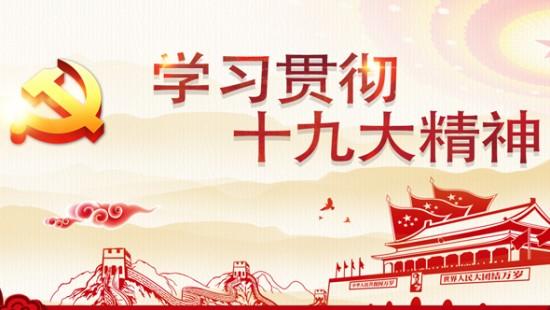 【十九大•理论新视野】把握中国特色社会主义新时代的深刻意蕴