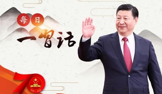 【每日一习话·礼赞70年】人民是共和国的坚实根基