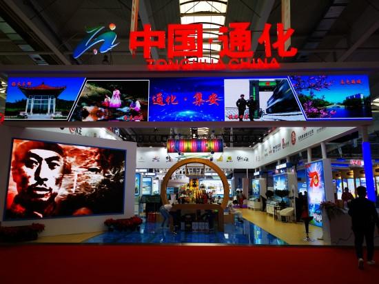 突出区域特色展现通化风采 东北亚博览会通化市城市形象展厅亮点纷呈