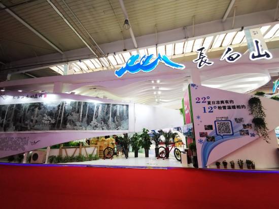 长白山管委会积极参加第十二届中国—东北亚博览会